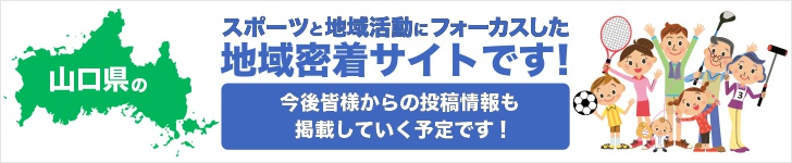 山口県のスポーツと地域活動にフォーカスした地域密着サイトです!